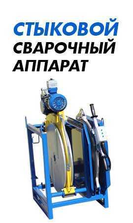 Стыковой сварочный аппарат ПНД труб