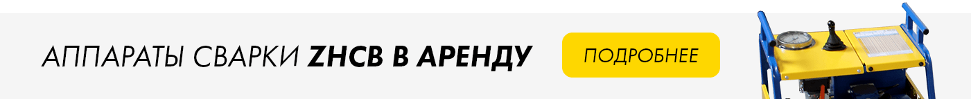 Аренда паяльника для сварки труб ПНД до 1200