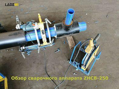 ZHCB-250